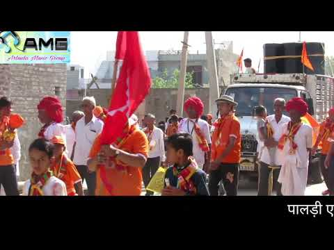 Video Arbuda mataji Sang from Palri M to Mount Abu 2018 download in MP3, 3GP, MP4, WEBM, AVI, FLV January 2017