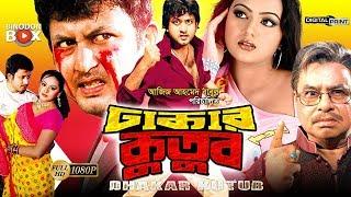 Video Dhakar Kutub - ঢাকার কুতুব | Amin Khan | Nodi | Shahin Alam | Bangla movie MP3, 3GP, MP4, WEBM, AVI, FLV Desember 2018