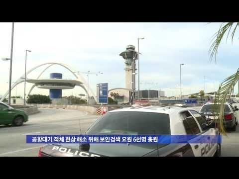 공항 보안검색 요원 충원  5.16.16  KBS America News