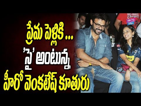 Venkatesh Daughter Marriage News | Love Marriage | Celebrity News | YOYO Cine Talkies