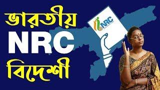 সামাজিক কড়চা । আসামের NRC । National Register of Citizens