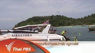 ข่าวค่ำ มิติใหม่ทั่วไทย - 5 พ.ย. 58