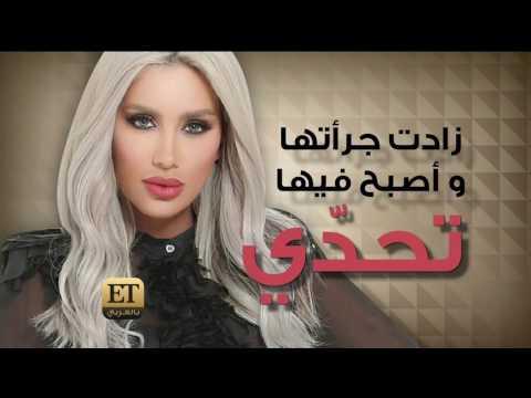 مايا دياب واتهامها بدعم المثلية الجنسية في تقرير ET بالعربي