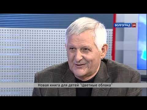 Владимир Овчинцев выпустил новую книгу для детей «Цветные облака»