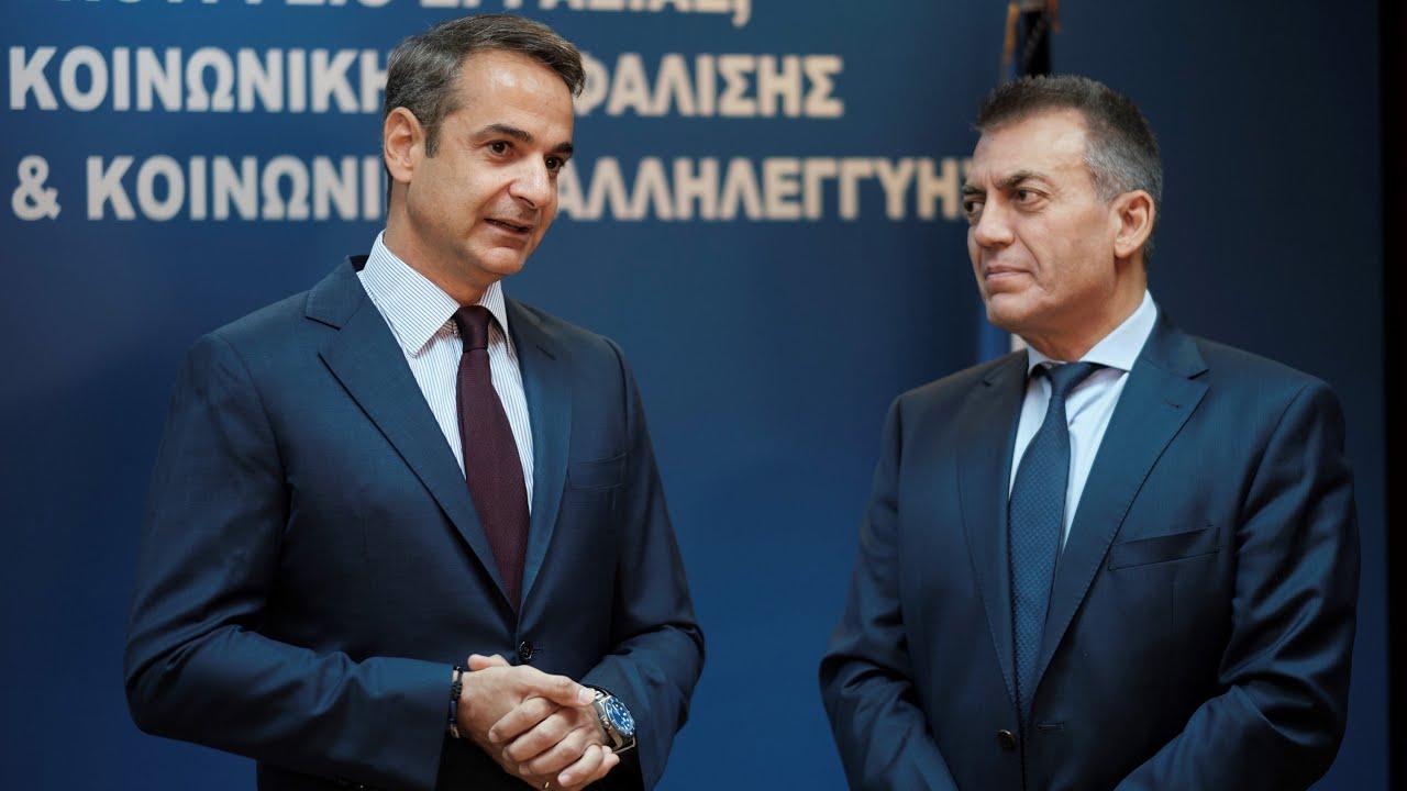 Επίσκεψη του Πρωθυπουργού Κυριάκου Μητσοτάκη στο Υπουργείο Εργασίας και Κοινωνικών Υποθέσεων