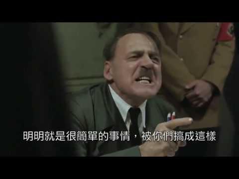 希特勒終於也看不下去洪案了!