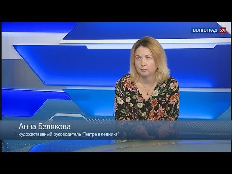 """Анна Белякова, художественный руководитель """"Театра в леднике"""""""
