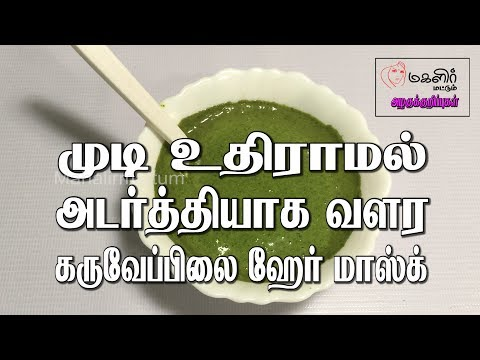 Home remedy for Hair growth | Beauty tips in Tamil