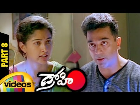 Drohi Telugu Full Movie HD   Kamal Haasan   Gautami   Arjun   PC Sreeram   Part 8   Mango Videos