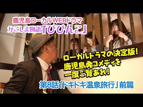WEBドラマ・かごしま物語 第8話「ドキドキ温泉旅行」前篇