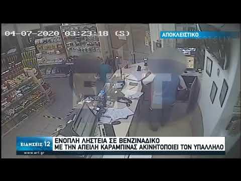 Ληστεία   Ένοπλη ληστεία σε βενζινάδικο   20/07/2020   ΕΡΤ