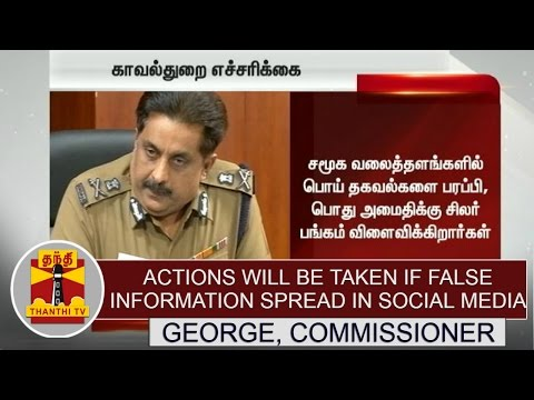 Actions-will-be-taken-if-false-information-spread-in-Social-Media--George-Chennai-Commissioner