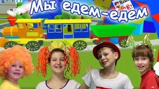 Мы едем-едем-едем (Песенка друзей). Мульт-песенка видео для детей / Friend's song.