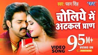 Download Lagu चोलिये में अटकल प्राण - Hukumat - Pawan Singh - Bhojpuri Hit Songs 2015 Mp3