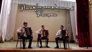 Ансамбль аккордеонистов Наигрыш (преподаватель - Л.Н. Лебедева). Выступление на концерте, посвящённом Дню матери (2018)