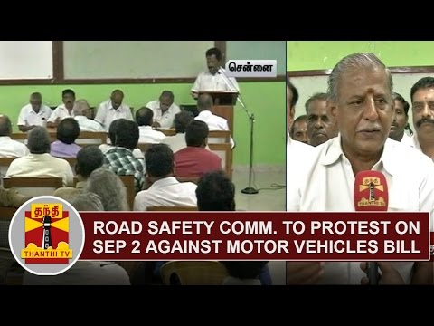 Road-Safety-Committee-to-Protest-on-Sep-2-against-Motor-vehicles-amendment-bill-Thanthi-TV
