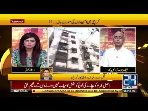 Khabar Kay Sath, 25 April, 2017, 24 News HD