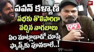 Video Naga Babu Emotional Words About Pawan Kalyan at Janasena Party 5th Formation Day Sabha | 99TV MP3, 3GP, MP4, WEBM, AVI, FLV Maret 2019