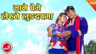 Mane Peme Lekhne Lungdar Ma - Bishwo Pasa Tamang & Mina Lama