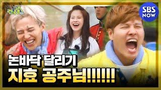 Download Video SBS [런닝맨] - 논두렁에서 지효를 외치다, '나 돌아갈래!!' MP3 3GP MP4