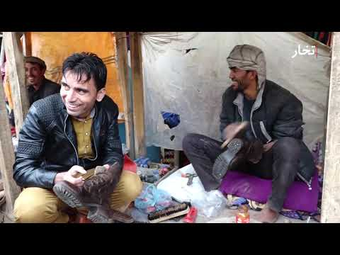 Uzbek special report from Rustaq district of Takhar province