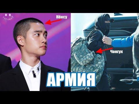 EXO И BTS ПОЙДУТ В АРМИЮ | K-POP ARI RANG (видео)