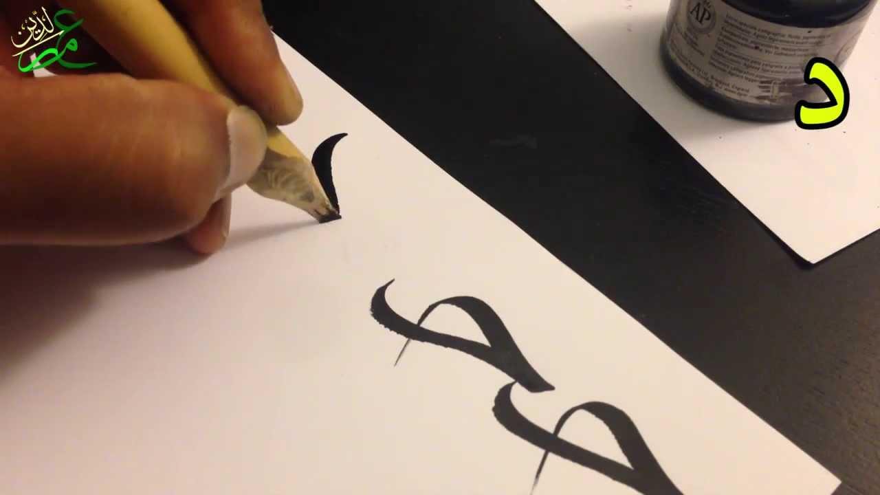 Islamic calligraphy u zemni book design