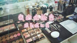 蕊姐的化妆台 2 眼影腮红篇