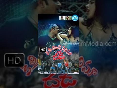 Katti Lanti Cinema Dada (2006) || Telugu Full Movie || Raja - Aamina - Pottirambabu