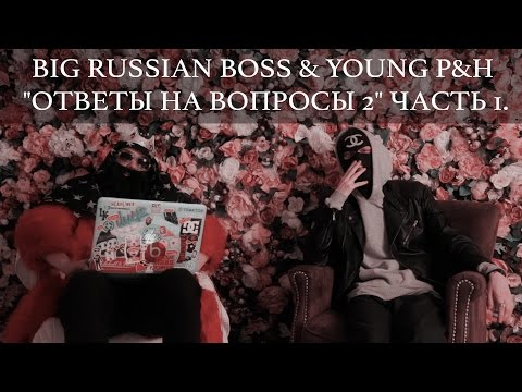 Big Russian Boss x Young P&H —