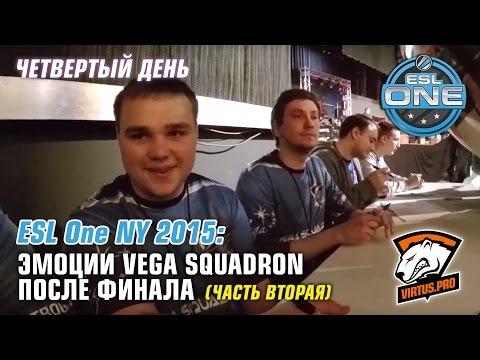 ESL One NY: Эмоции Vega Squadron после финала. Часть вторая