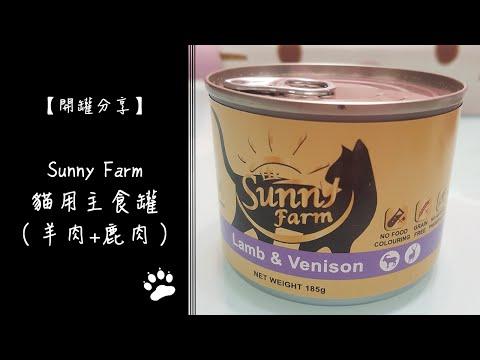 【貓罐分享】Sunny Farm貓用主食罐