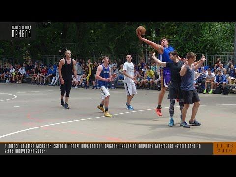 """Street Game 10 years anniversary"". В Одессе проходит уличный турнир по баскетболу"