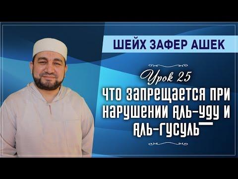 Что запрещается при нарушении Аль-Удуу и Аль-Гъусуль