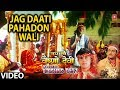 Jag Daati Pahadon Wali Maa I Devi Bhajan I SONU NIGAM I Full Video Song I Jai Maa Vaishno Devi