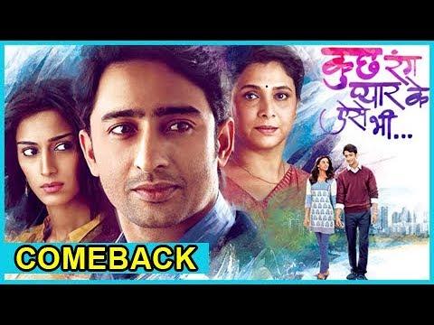 Kuch Rang Pyar Ke Aise Bhi To COMEBACK Next Month