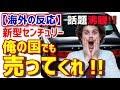 【海外の反応】「俺の国でも売ってくれ!」トヨタ最高級車 20年ぶりフルモデルチェンジ!が海外でも話題に