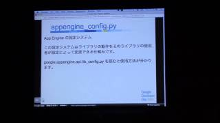 Google Developer Day 2010 Japan : Google App Engine についての最新情報