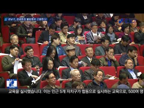 강남구, 유료직업소개업 종사자 교육 실시