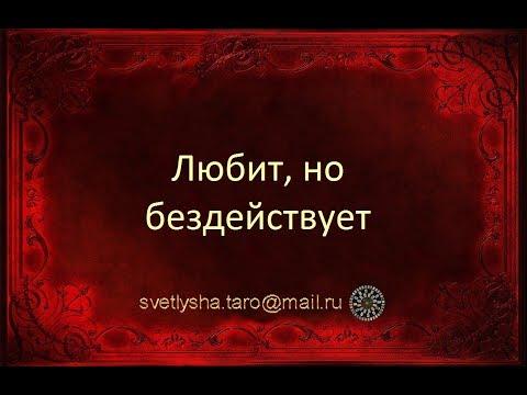 ОНЛАЙН ГАДАНИЕ. ЛЮБИТ НО БЕЗДЕЙСТВУЕТ В ЧЕМ ПРИЧИНА - DomaVideo.Ru