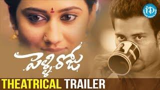 Pelliroju Movie Trailer   Dinesh   Nivetha Pethuraj