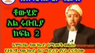 ቶውሂድ አል ሩቡቢያ | ክፍል 2  ~ Shekh Ibrahim Siraj