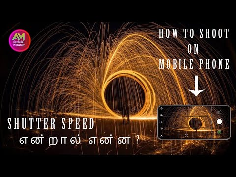 Shutter Speed |  என்றால் என்ன ? | Mobile Photography | Tamil in 2020