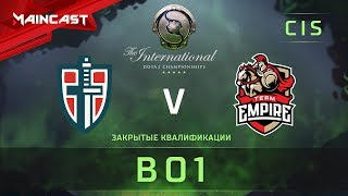 Team Empire vs Espada Esports, The International 2018, Закрытые квалификации | СНГ