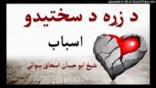 sheikh abu hassaan swati pashto bayan شيخ ابو حسان اسحاق سواتى - د زړه د سختیدو اسباب.