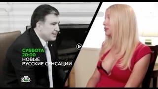 Подробнее на сайте: http://www.hrendyabliki.com/kompromat-na-saakashvilli/https://www.youtube.com/watch?v=lyvjE-qELDA
