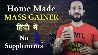 Home made Healthy Mass Gainer/weight gainer Recipe No. 2 | No Supplements | Hindi