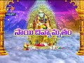 Sai Divyamrutam |Dr.Chekella Rajendrakumar | Thamasomajyotirgamaya | 21st January2018 | ETV AP - Video