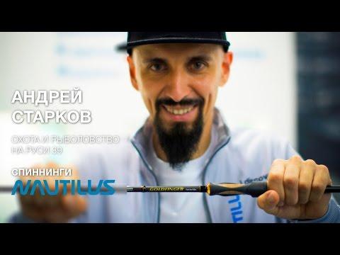 nautilus официальный сайт рыбалка