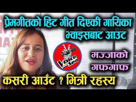 (Kushal Acharya जित्छन The Voice|| Premgeet Singer Swechha Thakuri || आउट ? भित्री रहस्य Mazzako TV - Duration: 21 minutes.)